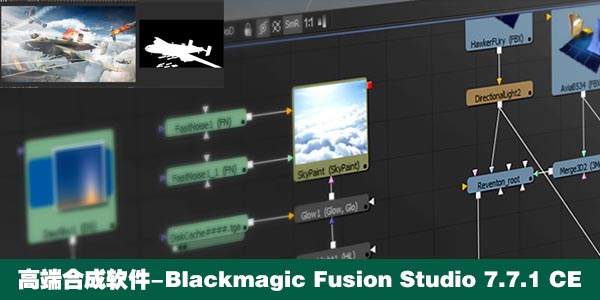 高端合成软件-Blackmagic Fusion Studio 7.7.1 CE.jpg