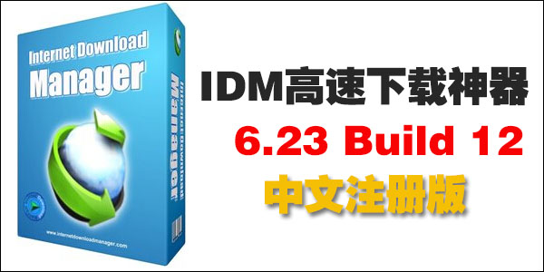 IDM高速下载神器中文注册版Internet Download Manager 6.23Build12.jpg